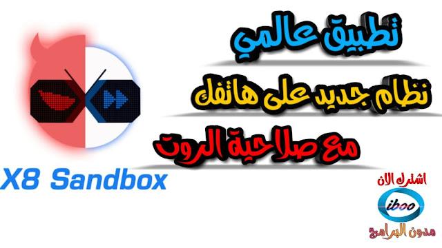 تحميل تطبيق X8 Sandbox برنامج روت للاندرويد كامل