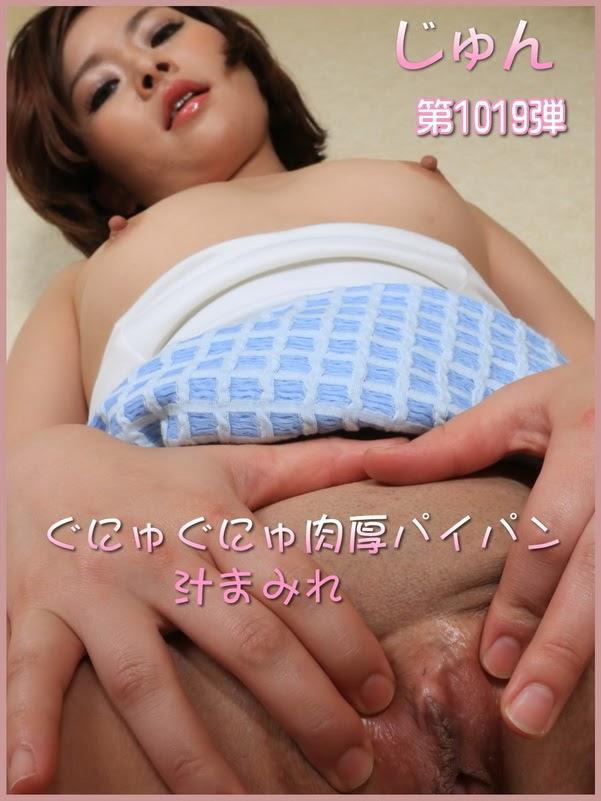 Pacific Girls [002740 じゅん] 第1019弾「ぐにゅぐにゅ肉厚パイパン汁まみれ」