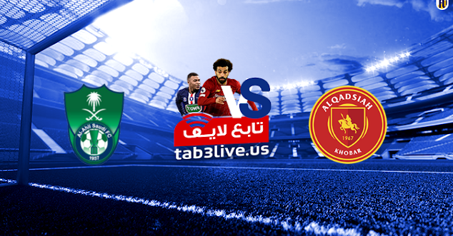 نتيجة مباراة الأهلي السعودي والقادسية اليوم 2021/01/08 الدوري السعودي