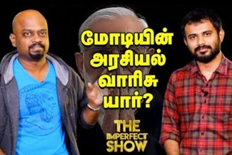 The Imperfect Show 23-02-2020