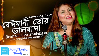 Beimaani Tor Bhalobasa lyrics - Song by Sanchita Bhattacharya