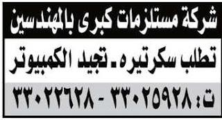 وظائف جريدة الاهرام اليوم الجمعة 26/6/2020 - الاهرام الاسبوعي 26 يونيو 2020