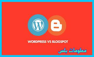 أيهما أفضل بلوجرBlogger أما ووردبريسWordpress ولماذا
