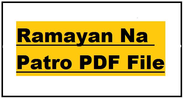 Ramayan Na Patro PDF File In Gujarati