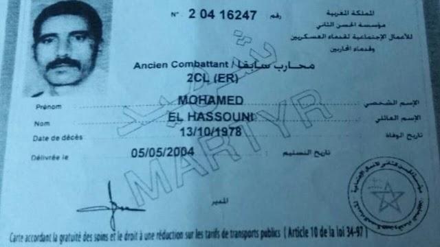 أسماء لا تنسىى /الشهيد محمد الحسوني شهيد القوات المسلحة الملكية وشهيد حرب الصحراء