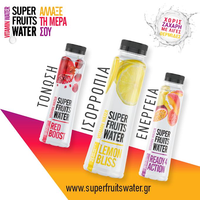 SUPERFRUITS WATER!  Το νέο βιταμινούχο νερό