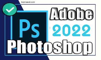 تحميل فوتوشوب 2022 كامل مفعل مدى الحياة مجانا - Adobe Photoshop CC 2022