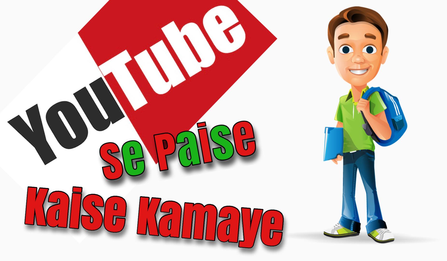 YouTube se Paise Kaise Kamaye । Hindi Mai