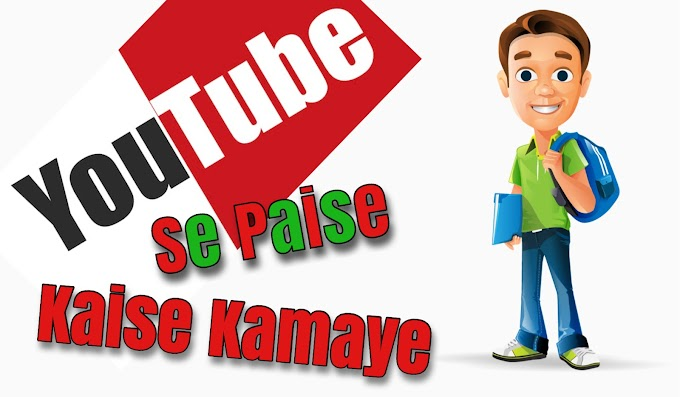 YouTube se Paise Kaise Kamaye । Hindi Mai