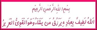 rizq-ka-taweez-quran-surah-shura - https://www.naadeali.com/