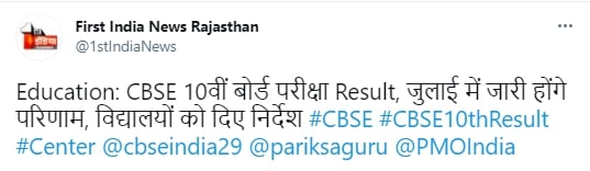CBSE 10th Result 2021 Name Wise  cbseresults.nic.in 2021 class 10 result