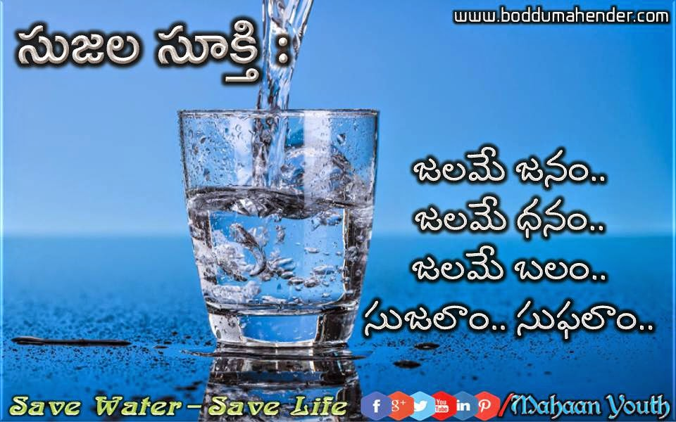 Telugu Quotes Wallpapers Quotes Khazana Telugu Quotations About Water 6