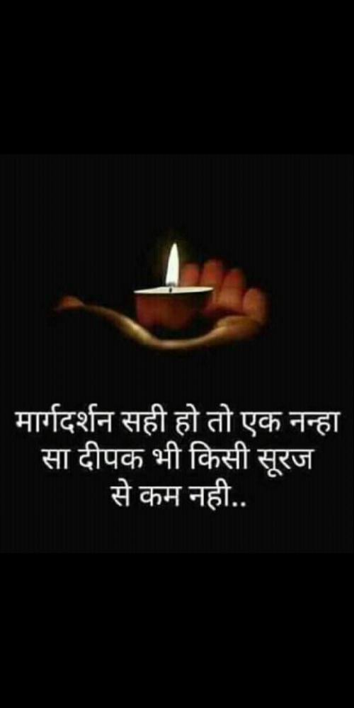 Krishna Seekh In Hindi