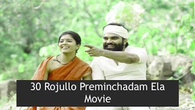 30 Rojullo Preminchadam Ela (2021) Telugu Full Movie Download Leaked 720p