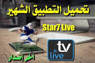 آخر نسخة من تطبيق Star7 Live Tv مع الحصول على كود التفعيل مجانا