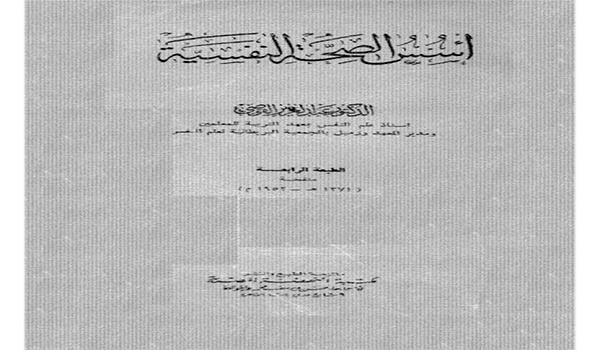 تحميل كتاب أسس الصحة النفسية PDF  عبد العزيز الفوصى