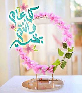 عيد سعيد ، اجمل صور عن العيد