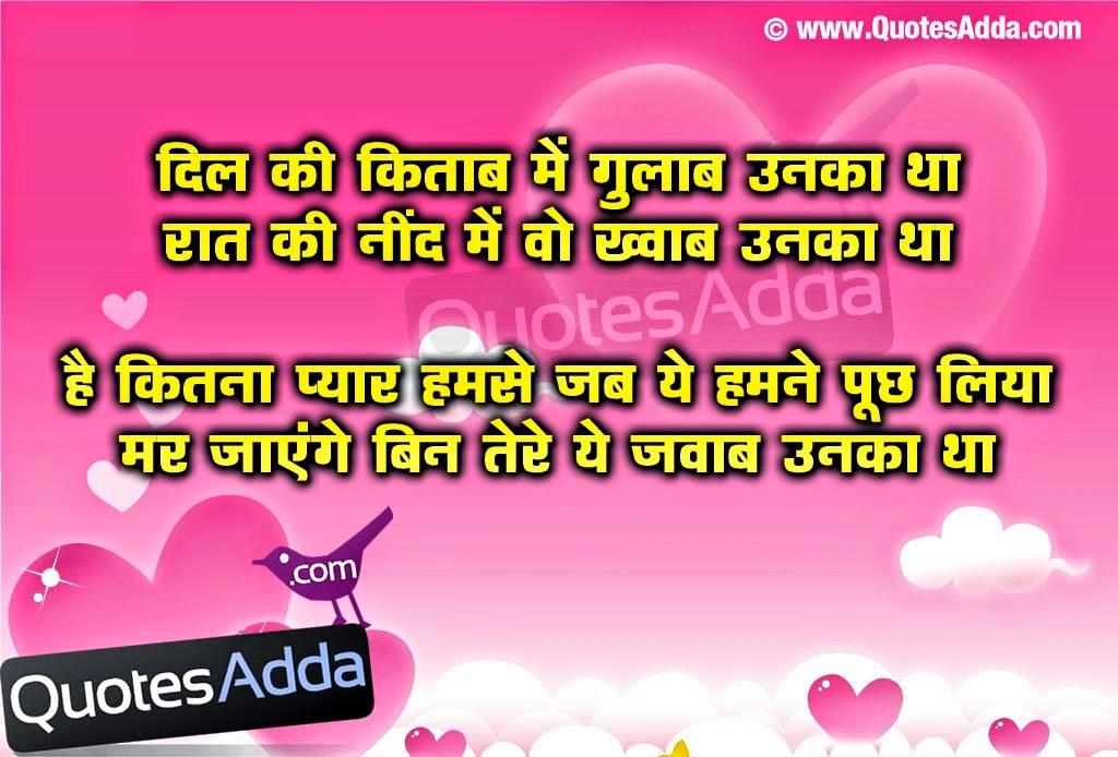 heart shayari in hindi