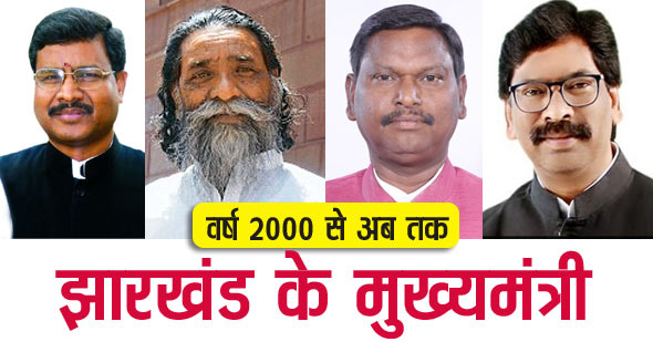 chief ministers of jharkhand