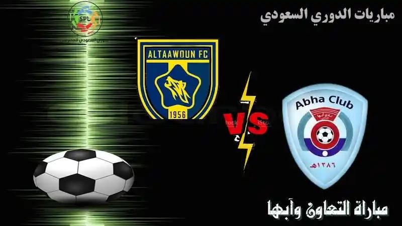 مباراة التعاون وابها,مباريات الدوري السعودي