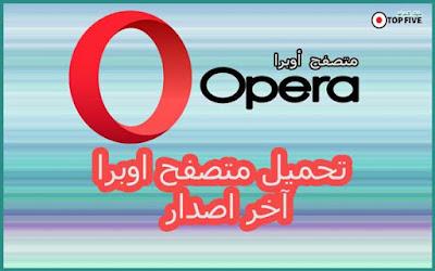 تحميل متصفح اوبرا اخر اصدار 2020 Opera browser للكمبيوتر والهاتف