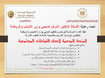 وزارة الشباب والرياضة تعلن منحة إعداد القيادات المجتمعية للطلاب وحديثي التخرج