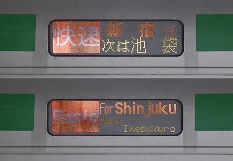 湘南新宿ライン 快速 新宿行き2 E233系(2018年 渋谷駅高架化工事に伴う運行)