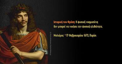 Μολιέρος Molière