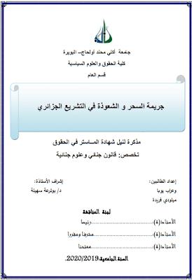 مذكرة ماستر: جريمة السحر والشعوذة في التشريع الجزائري PDF