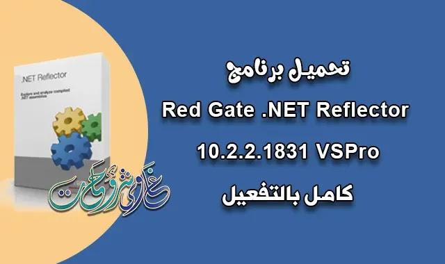 تحميل برنامج Red Gate .NET Reflector 10.2.2.1831 VSPro + كود التفعيل
