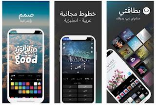 تحميل تطبيق betakti بطاقتي: تصميم جرافيك عربي / كتابة على الصور تنزيل برنامج للاندرويد والايفون
