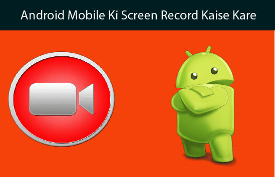 android-mobile-ke-screen-record-kaise-kare
