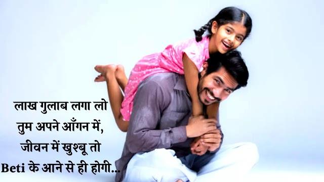 50+Best Daughter Quotes Hindi|बेटी पर सुविचार हिंदी में (2021)