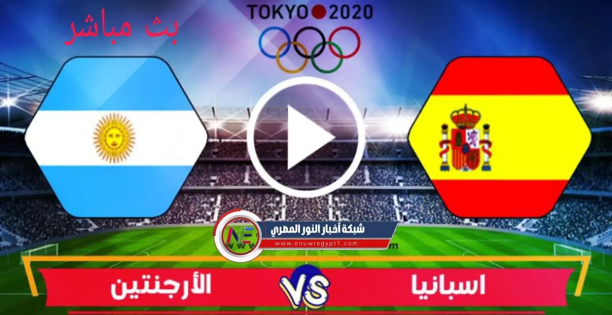 يلا شوت الاسطورة يوتيوب.. بث مباشر مشاهدة مباراة اسبانيا و الارجنتين اليوم 28-07-2021 في بطولة اولمبياد طوكيو 2020 كورة لايف الان بجودة عالية بدون تقطيع