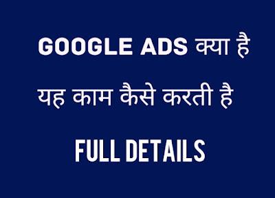 Google Ads kya hai aur kam kaise karti hai