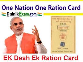 One Nation One Ration Card 2020 एक देश एक राशन कार्ड योजना 2020