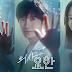 الدراما الكورية Doctor John مترجمة للعربية مكتملة