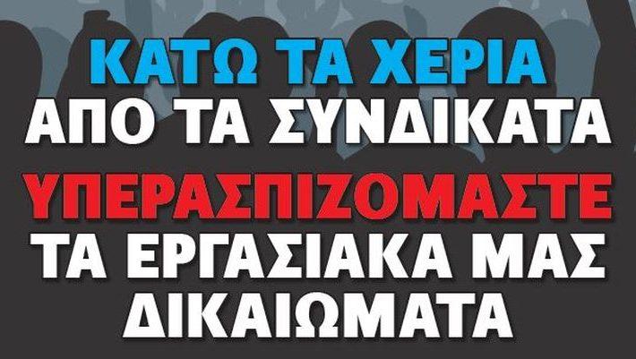 Αποτέλεσμα εικόνας για Ανακοίνωση – Πανδημοσιοϋπαλληλική Απεργία Τρίτη 24.9.2019