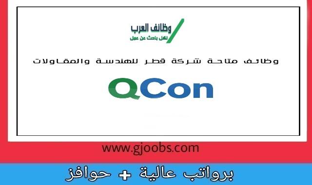 وظائف شاغرة شركة Qcon بقطر لعدد من التخصصات وجميع الجنسيات