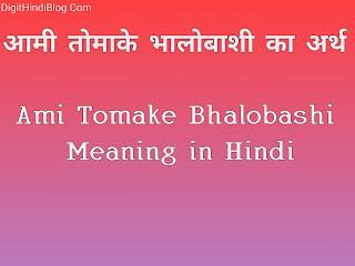 Ami Tomake Bhalobashi Meaning in Hindi