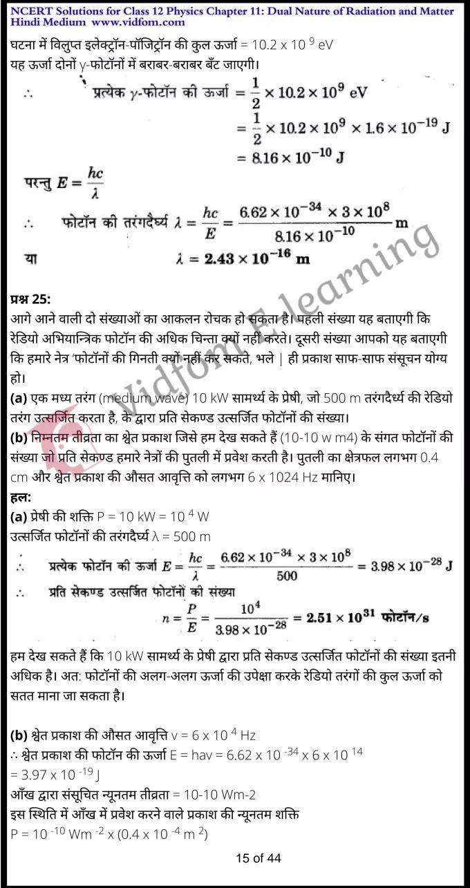 class 12 physics chapter 11 light hindi medium 15