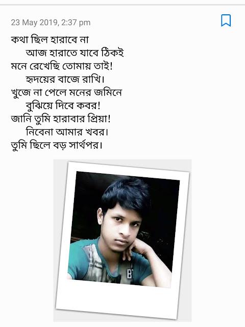 Bangla kobita SMS 2020