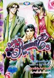 ขายการ์ตูนออนไลน์ การ์ตูน Series Romantic เล่ม 3