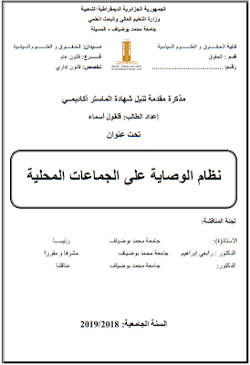 مذكرة ماستر: نظام الوصاية على الجماعات المحلية PDF