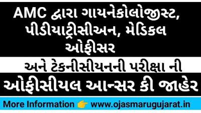 AMC Ahmadabad answer key, AMC final answer key 2020, answer key 2020, Ojas Maru Gujarat,