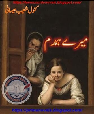 Mery humdum novel by Kanwal Shoaib Essani Episode 1 pdf