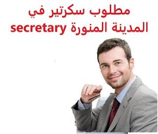 وظائف السعودية مطلوب سكرتير في المدينة المنورة secretary