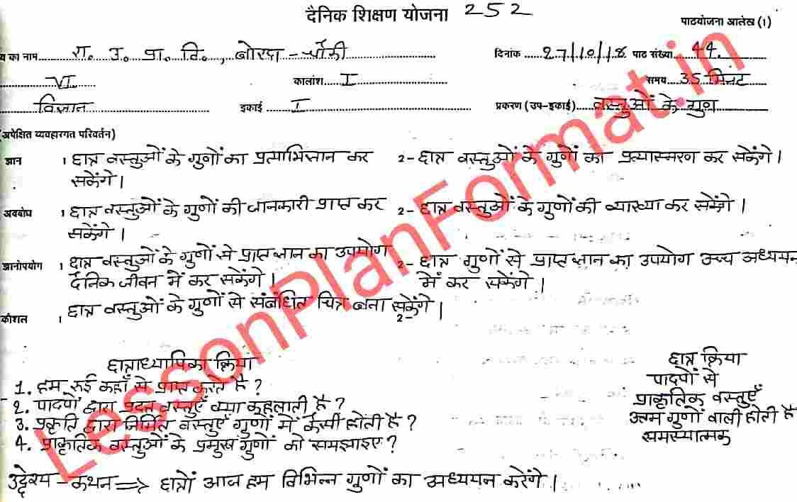 Science Lesson Plan in Hindi Class 6