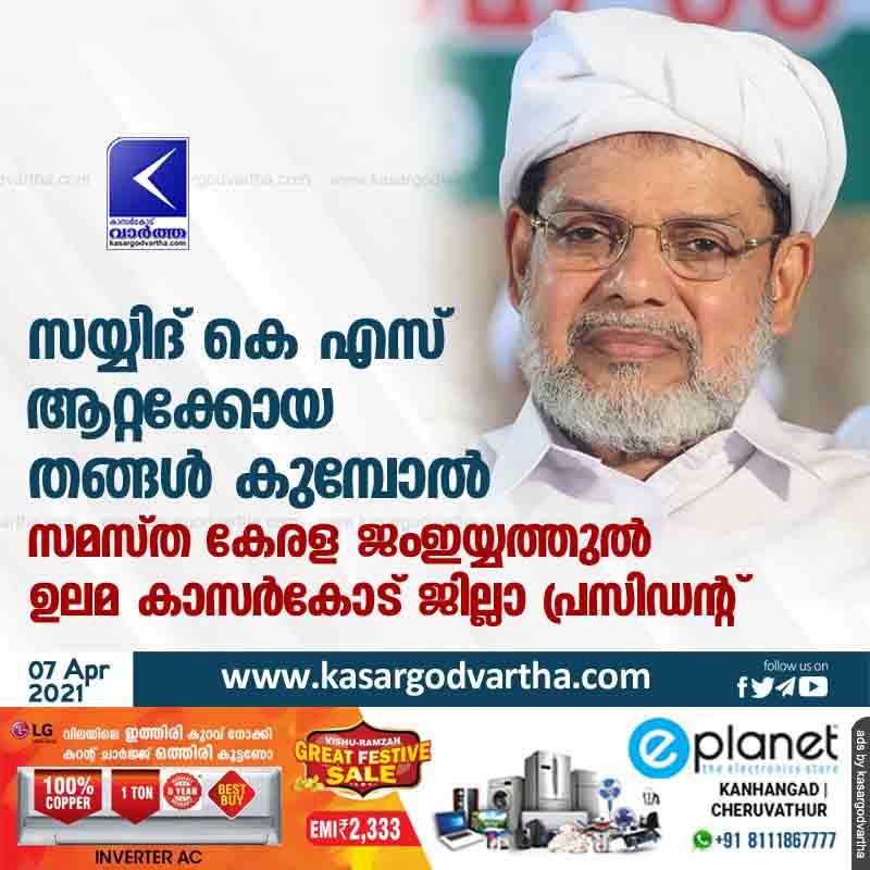 Kasaragod, Kerala, News, Samastha, President, Sayyed KS Atakoya Thangal Kumpol Samastha Kerala Jamiyyathul Ulama Kasargod District President.
