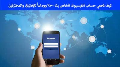 حماية حساب الفيسبوك,حماية الفيسبوك,حماية الفيسبوك من الاختراق,كيفية حماية الفيسبوك من الاختراق,الفيسبوك,حماية الفيسبوك من السرقة,حماية الفيس بوك,حماية,حماية الفيس بوك من الاختراق,حماية حساب فيسبوك,تأمين الفيسبوك من الاختراق,حماية حسابي فيس بوك,تامين حساب الفيسبوك,تطوير حساب الفيسبوك,حماية حساب الفيس بوك من البلاغات والتعطيل,حماية فيسبوك,حماية حسابك,تقوية حساب فيسبوك,حماية حساب انستقرام,حماية حساب من التعطيل,لحماية حسابك,حماية حساب من البلاغات,حماية حساب من تعطيل